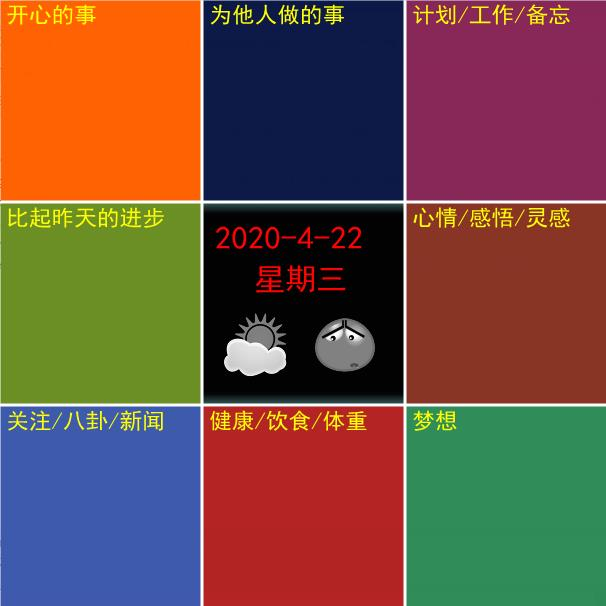 九宫格日记桌面版截图