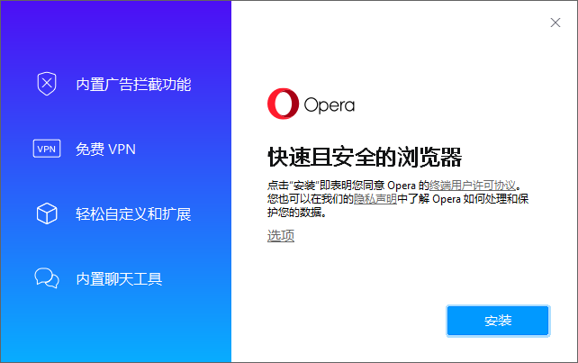 Opera截图