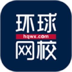 环球职业教育网校 5.11.4 安卓版