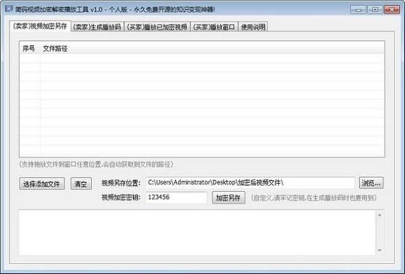 简码视频加密解密播放工具截图1