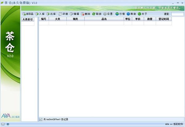 茶仓管理软件截图1