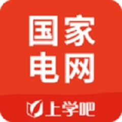 国家电网 安卓版 2.2.0