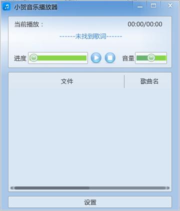 小贺音乐播放器截图1