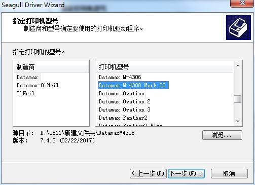 迪马斯DatamaxM-4308打印机驱动截图