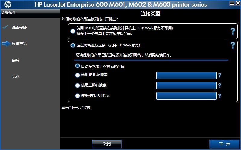 惠普HPLaserJetEnterprise600M603xh驱动截图