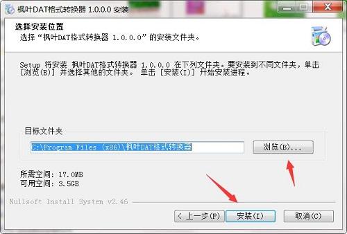 枫叶DAT格式转换器截图