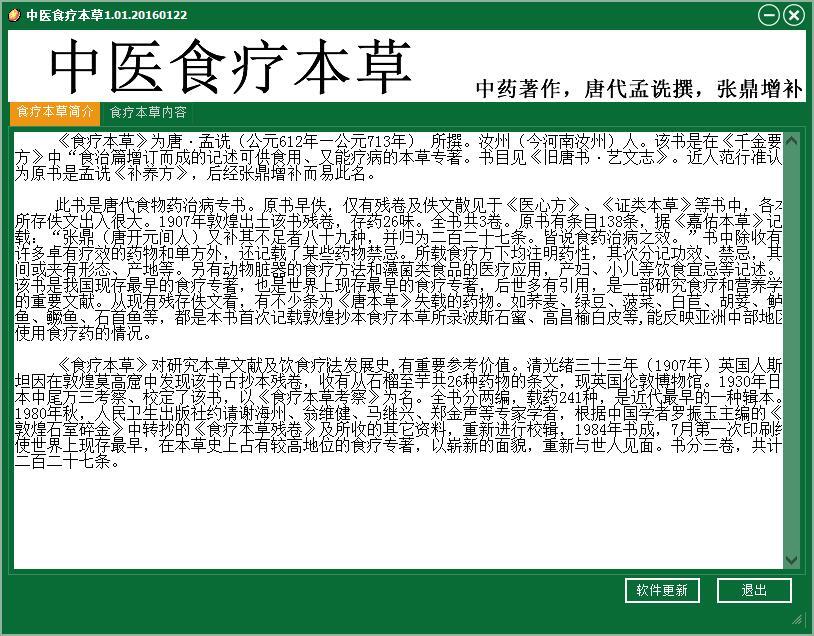 中医食疗本草软件截图