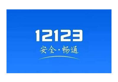 交管12123电脑版