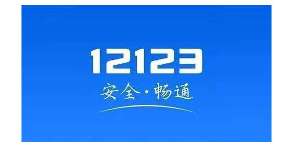 交管12123电脑版段首LOGO