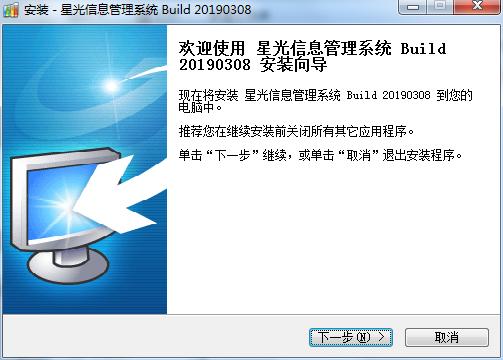 星光信息管理系统截图