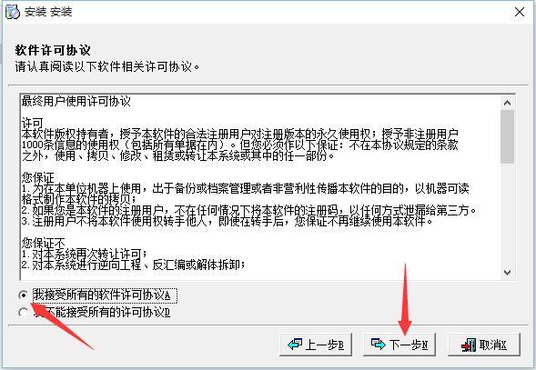 易达茶楼管理软件截图