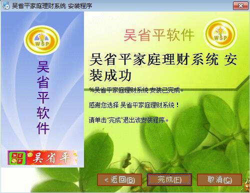 吴省平家庭理财系统截图