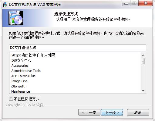 DC文件管理系统截图