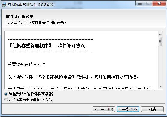 红枫称重管理软件截图