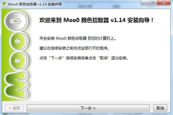 Moo0颜色拾取器截图
