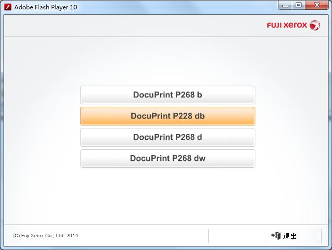 富士施乐DocuPrintP228db驱动截图