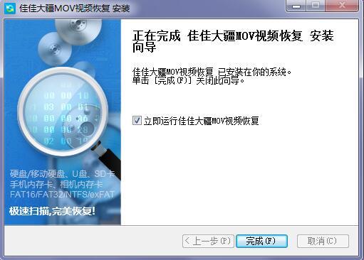 佳佳大疆MOV视频恢复截图