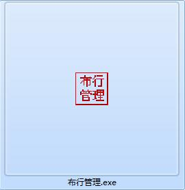 嘉嘉布行管理系统截图