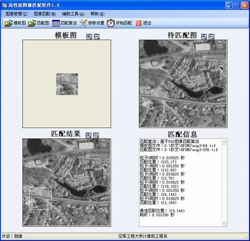 高性能图像匹配软件截图