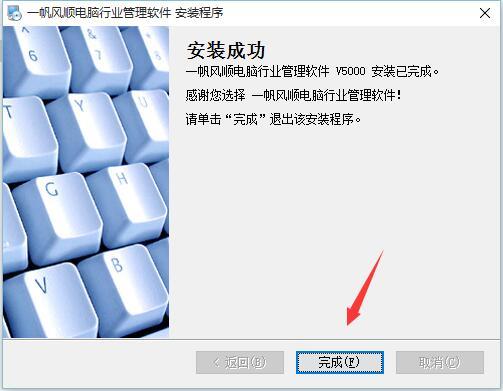 一帆风顺电脑行业管理软件截图