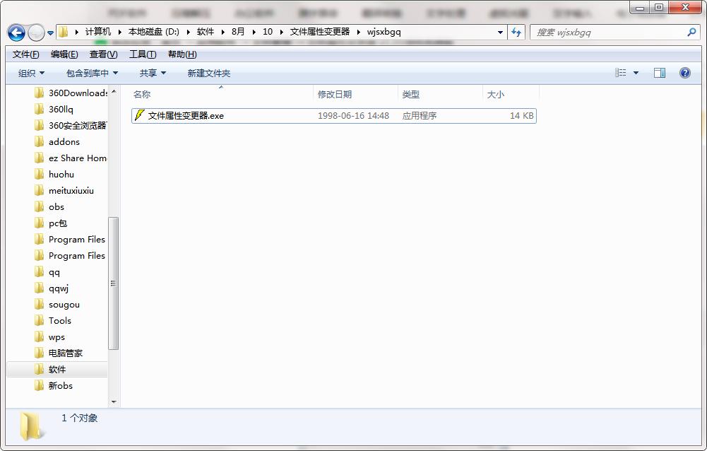 文件属性变更器截图