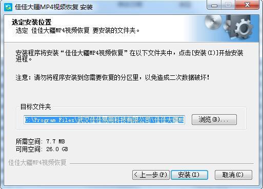 佳佳大疆MP4视频恢复截图