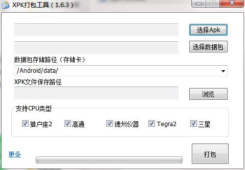 XPK打包工具截图