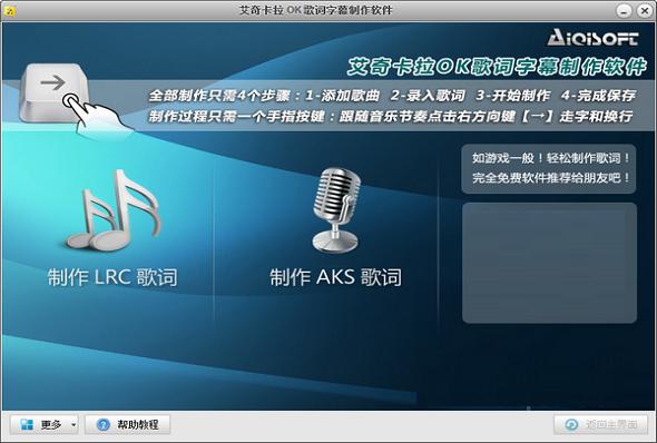 艾奇卡拉OK歌词字幕制作软件截图