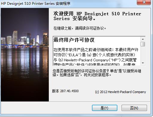 惠普HP Designjet 510 驱动截图