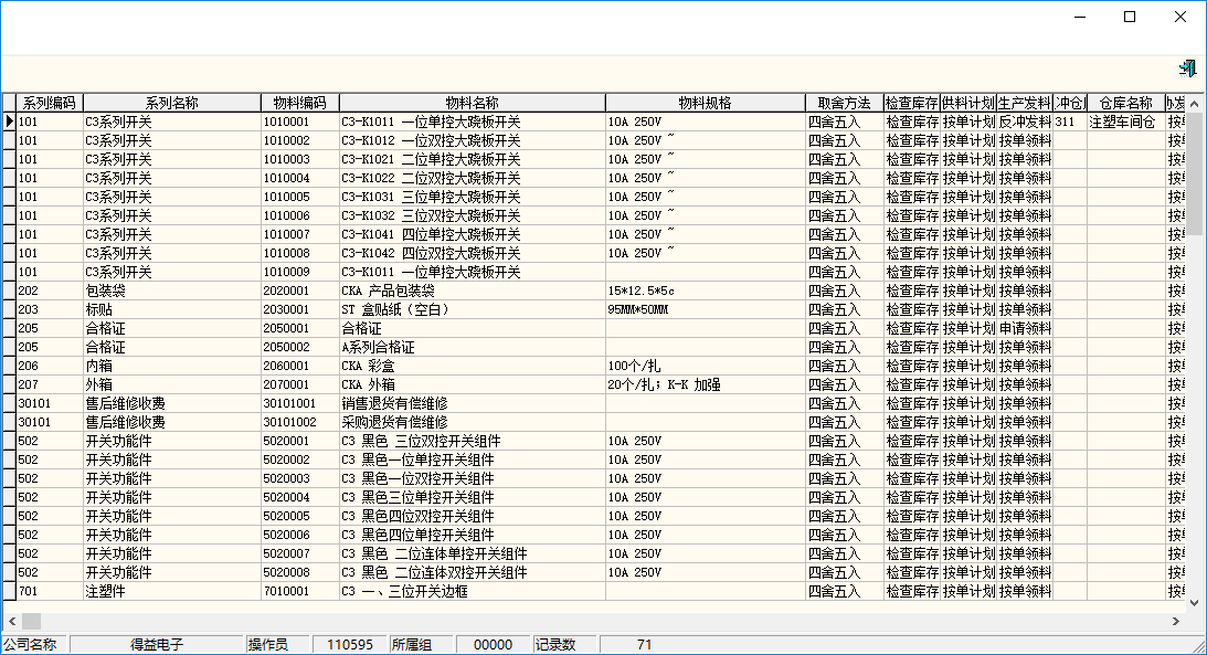 管益友管理信息系统截图