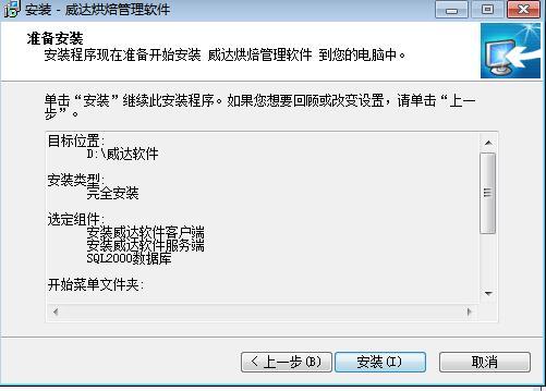 威达烘焙管理软件截图