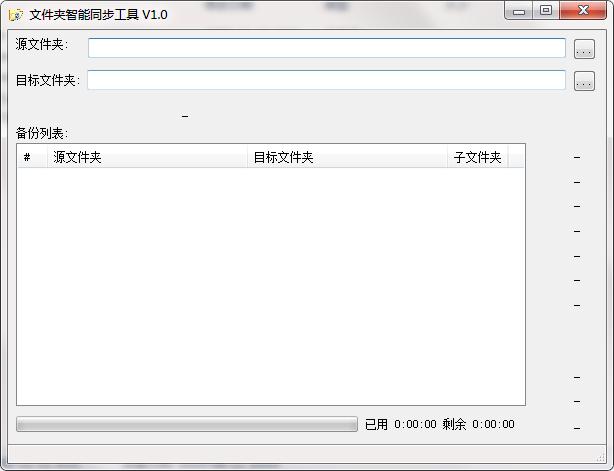 文件夹智能同步工具截图