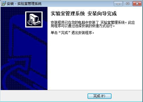 科羽实验室管理系统截图