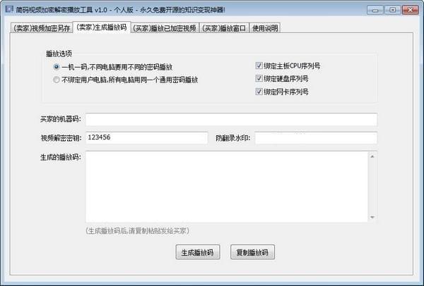 简码视频加密解密播放工具截图