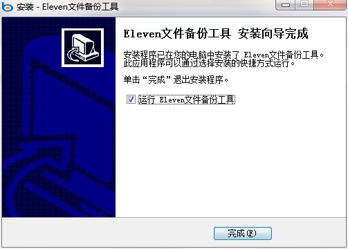 Eleven文件备份工具截图