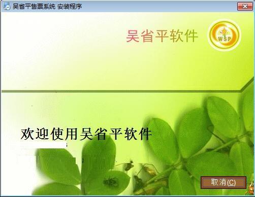吴省平风景区售票系统截图