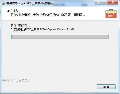 世新PDF工具软件截图