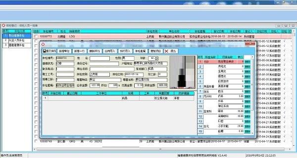 锋星体检信息管理系统截图
