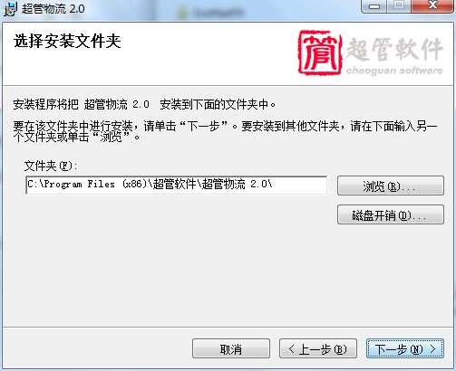 超管物流货运管理软件 3.0 免费版