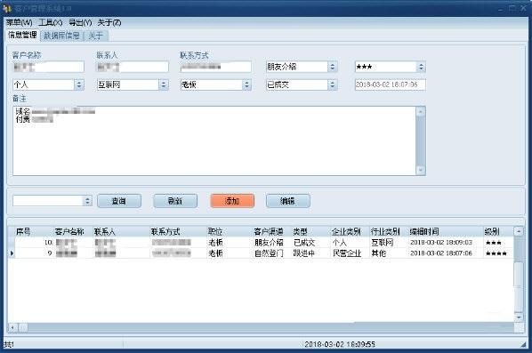 简约客户管理系统截图