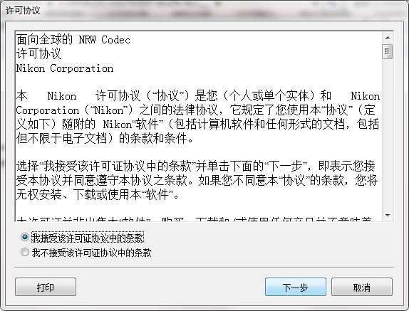 NRW Codec截图