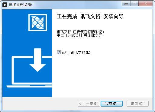 讯飞文档截图
