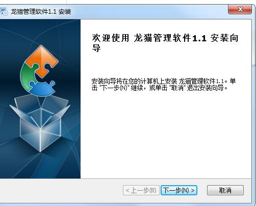 龙猫管理软件截图