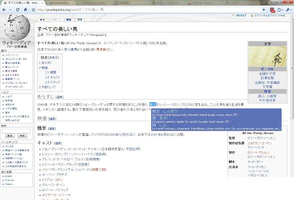 rikaikun:日语翻译插件截图