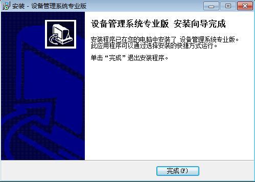 科羽设备管理系统截图