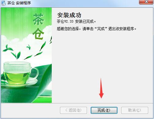茶仓管理软件截图