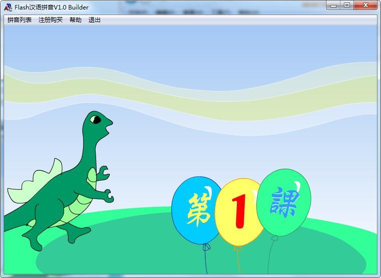 Flash汉语拼音截图