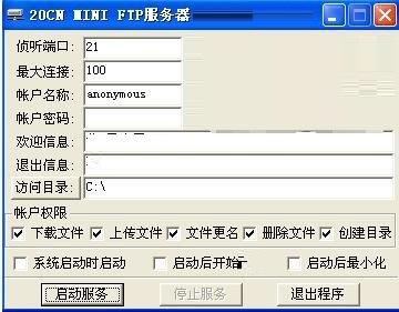 守望者电脑监控软件截图