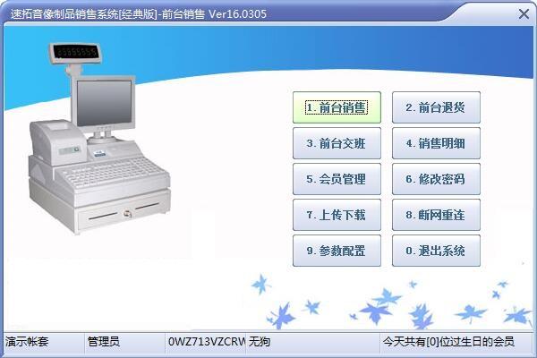 速拓音像制品管理系统截图1