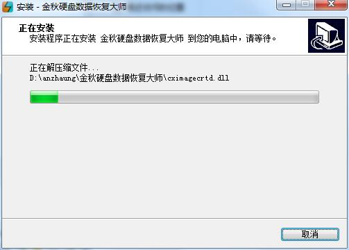 金秋硬盘数据恢复大师截图